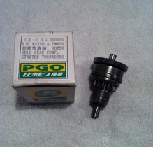 PGO Idle gear comp., starterkrands